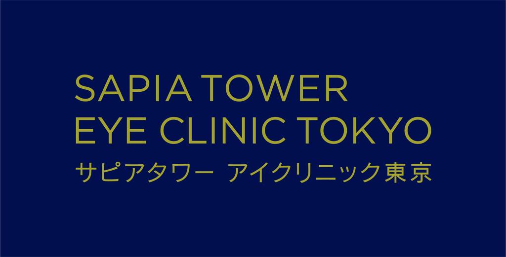 サピアタワー アイクリニック東京